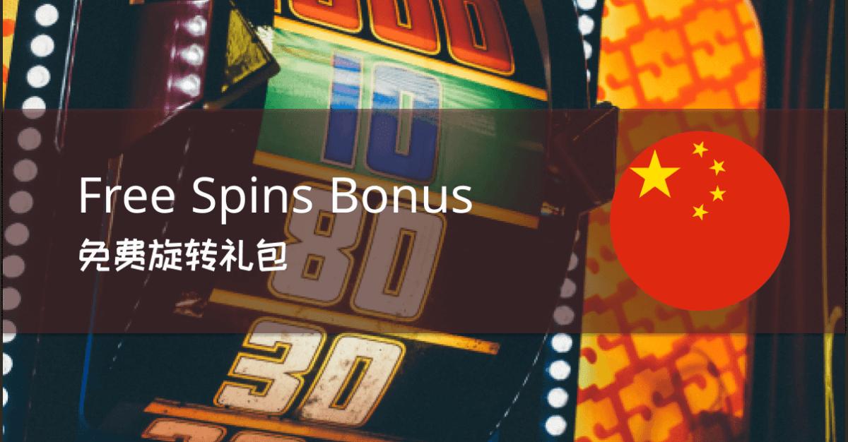 best free spins bonus china免费旋转礼包
